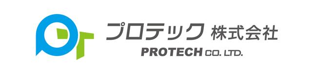 プロテック株式会社