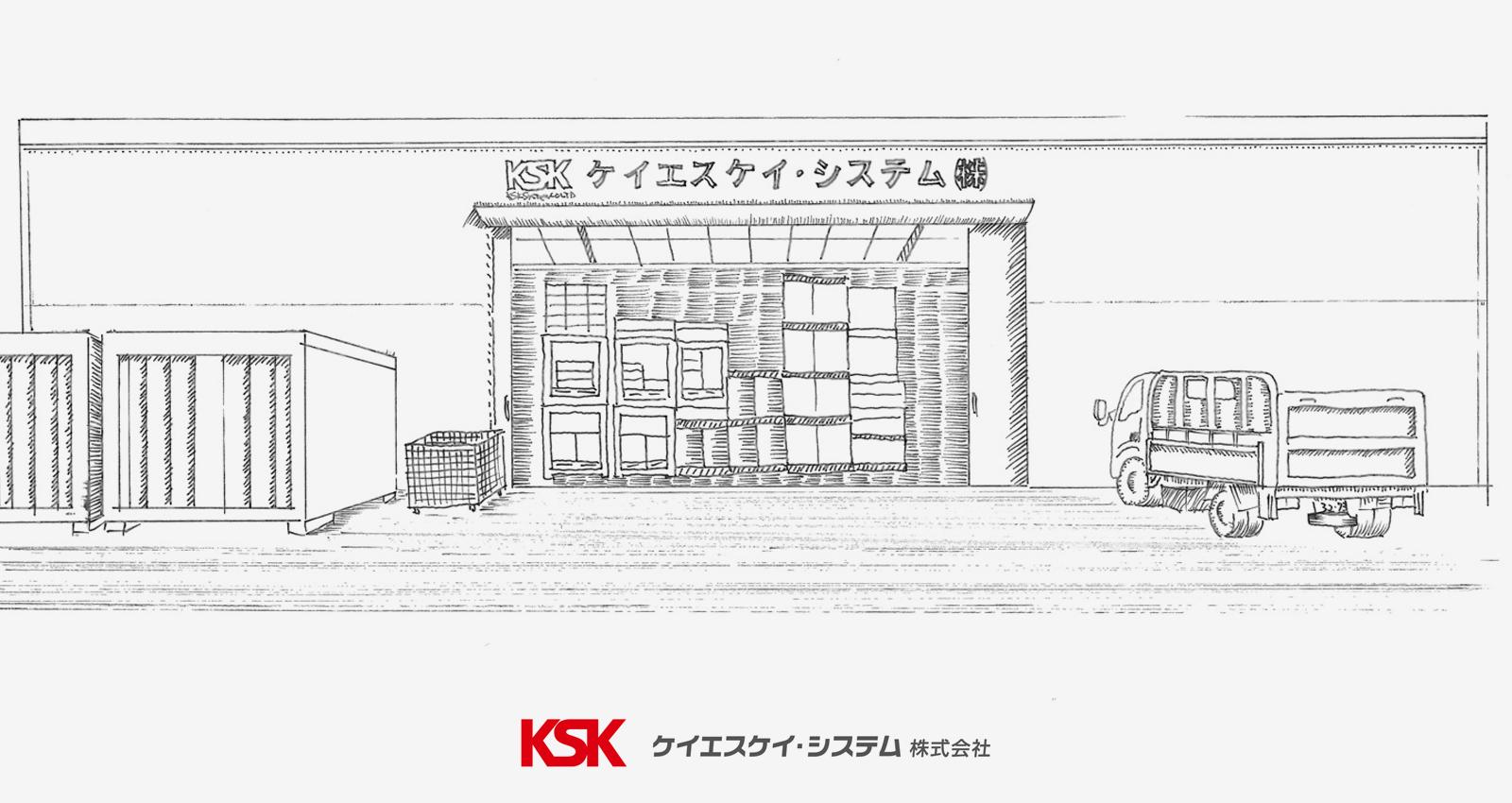 ケイエスケイ・システム株式会社