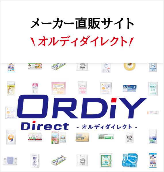 直販サイト「オルディ ダイレクト」