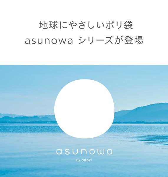 地球にやさしいポリ袋 asunowaシリーズが新登場